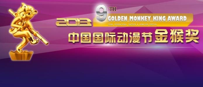 انیمیشنهای کانون در انتظار شاه میمون طلایی چین