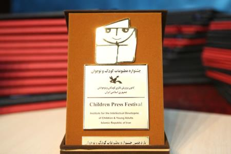 آیین پایانی جشنواره ملی مطبوعات کودک و نوجوان به روایت تصویر
