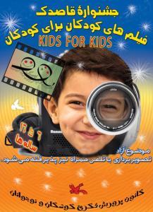قزوین برای برگزاری جشنواره « فیلم کودکان برای کودکان» آماده میشود