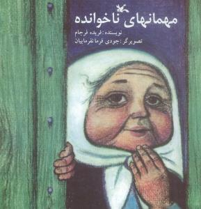 کتاب مهمانهاي ناخوانده اثر فريده فرجام