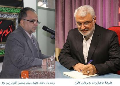 خدمات زندهیاد محمد غفوری به زبانآموزان یزدی ارزشمند است