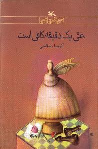 """""""حتی یک دقیقه کافی است"""" ؛ برگزیده جایزه کتاب سال شهید غنیپور شد"""