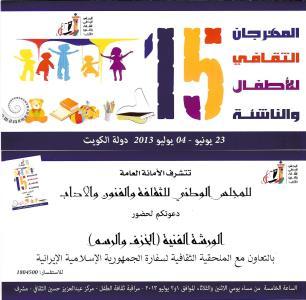 حضور کانون در جشنواره ملی کودک و  نوجوان کویت