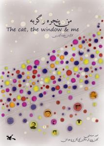 بزرگ و کوچک مخاطبان پویانمایی «من، پنجره و گربه»اند