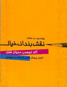 نقش بندان خیال؛ کتاب چهارمین دوسالانه آثار تجسمی مربیان کانون منتشر شد