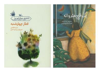 دو کتاب کانون در جشنواره ادبیات کودک شیراز برگزیده شد