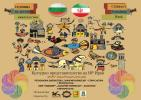 پوستر هفته دوستي کودکان ايران و بلغارستان