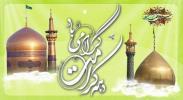 برپايي دو نشست با عنوانهاي «هويت؛ چيستي، چرايي، چگونگي» و «تربيت دختران در قرآن»به مناسبت دهه کرامت در استان قم